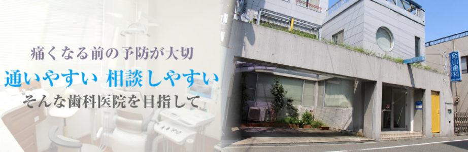 平野区、平野南小学校南側の歯医者さん岡山歯科医院のホームページです。